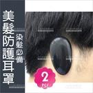 美髮防護塑膠耳罩-1對(黑)[32709]