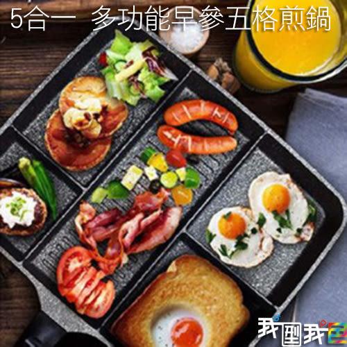 歐美熱銷Magic pan五格早餐鍋 多格料理早餐煎鍋 婆婆媽媽好幫手