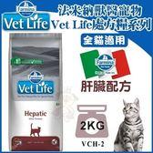 *KING WANG*法米納Vet Life獸醫天然處方《肝臟配方》2KG 全貓適用【VCH-2】