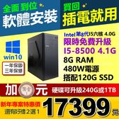 【17399元】限時升級I5-8500 六核心高階機8G極速SSD正WIN10安卓常用軟體模擬器多開