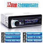 cd 12V24V通用車載藍芽MP3播放器插卡貨車收音機代汽車CD音響DVD主機 igo