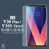 9H 鋼化玻璃 LG V30 Plus / V30S ThinQ 手機保護貼 螢幕保護貼 防刮 防爆 手機膜 鋼化 玻璃貼