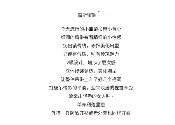 小可愛背心809#吊帶女性感上衣小雛菊夏寬松外穿無袖打底小背心NE326-B.依品國際