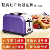 (((福利電器))) SAMPO 聲寶 炫彩烤麵包機 TR-LF65S 福利品 可烤厚片 濃淡可調 單台可超取