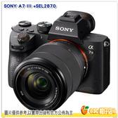 送原電*2+原廠座充+快速背帶等好禮 SONY A7 III + 28-70mm 單鏡組 台灣索尼公司貨 A73 A7IIIK 4K