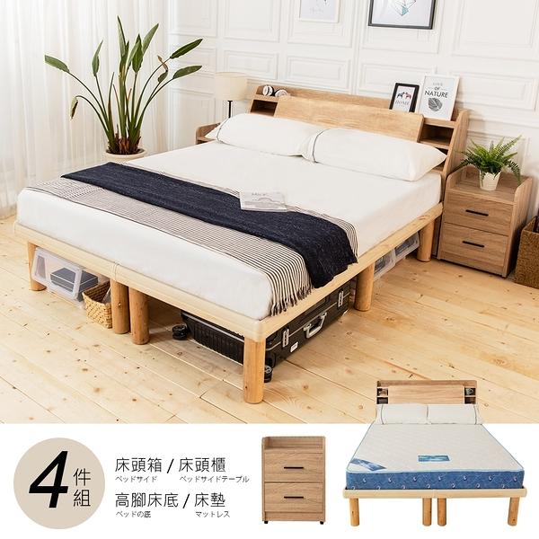 【時尚屋】[UZR8]佐野5尺床箱型4件房間組-床箱+高腳床+床頭櫃2個+床墊UZR8-11+1WG6-5770+UZR8-9*2+GA8-13-5