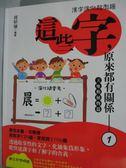 【書寶二手書T1/語言學習_QIB】這些字,原來都有關係1_邱昭瑜