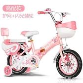 童兒童自行車2-3-4-6-7-8-9歲女孩小孩腳踏車16-18寸寶寶童車CY『小淇嚴選』