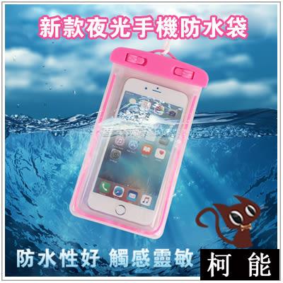 手機防水袋【7516】戶外游泳潛水漂流觸屏接聽電話夜光手機防水袋