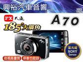 【PX大通】A70星光夜視行車記錄器*185度超廣角/F1.8光圈/G-sensor/WDR寬動態*送16G