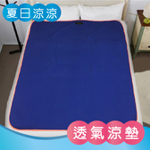 【Jenny Silk名床】透氣機能涼墊.特大雙人.抗熱必備.可水洗.3D網孔設計.隨機出貨