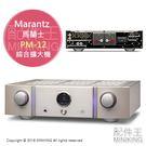 【配件王】日本代購 Marantz 馬蘭士 PM-12 12系列 綜合擴大機 立體聲