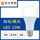 【豪亮燈飾】LED E27 12W 燈泡...