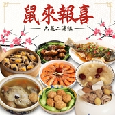 【食肉鮮生-開運年菜】鼠來報喜年菜套餐(6-8人份/6菜2湯)