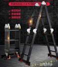 折疊梯子人字梯家用鋁合金工程梯便攜樓梯伸縮梯直梯厚【快速出貨】
