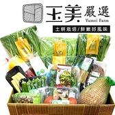 (產銷履歷)玉美蔬菜箱(14樣/3-6人份)-免運組-