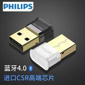 藍牙適配器飛利浦 USB藍牙適配器4.0臺式機筆記本電腦外置音頻發射接收器DF全館免運 維多