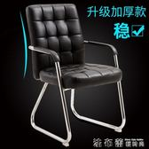 聖誕交換禮物電腦椅家用辦公椅現代簡約會議職員椅靠背座椅麻將椅宿舍弓形椅子 法布蕾LX