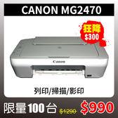 【限時狂降↘300】CANON MG2470 列印/影印/掃描 多功能相片複合機