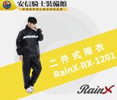[中壢安信]RainX 兩件式雨風衣 RainX RX-1201 RX1201 黑 二件式 套裝 雨衣 雨褲 寬版反光條
