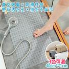 浴室防滑環保吸盤地墊 浴室墊 40cm*71cm(3色可選)