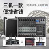 HMX8 專業8路調音台帶功放一體機航空箱大功率無線話筒 果果輕時尚