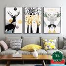 【3幅】北歐幾何抽象客廳裝飾畫餐廳沙發背景墻壁畫臥室掛畫【福喜行】