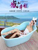 泡澡桶成人洗澡桶浴盆浴缸家用塑料女全身大號加厚浴桶沐浴盆 xw 【快速出貨】