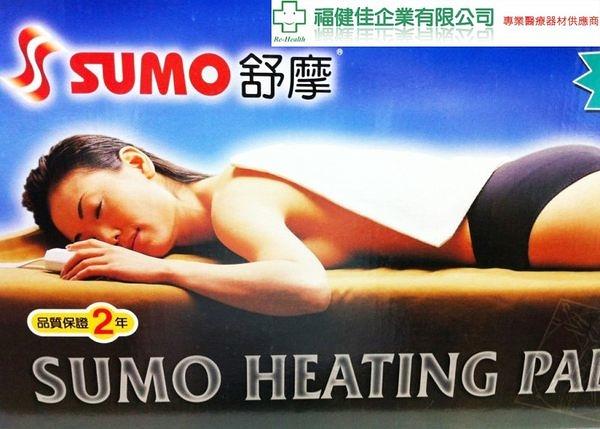 【福健佳健康生活館】SUMO舒摩14x20 熱敷墊 濕熱電毯