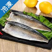 鹽漬鯖魚片220g/片【愛買冷凍】