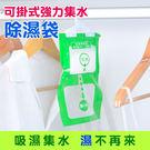 可掛式強力集水除濕袋 吸溼防潮袋 衣櫃櫥櫃乾燥 100g