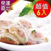 五星御廚 精選集 74折↘港式鮮蝦腸粉6包組 250g/包【免運直出】