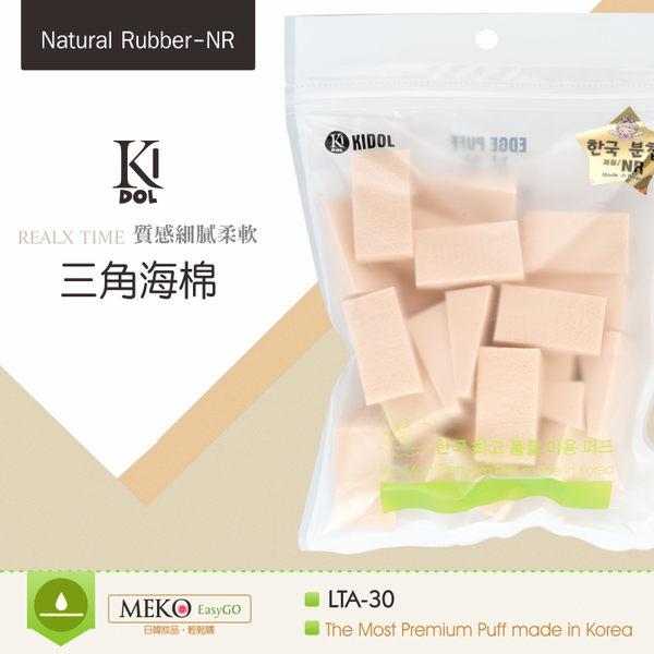✨MEKO小資時尚 ✨ 8-0010 KL韓國原裝三角海棉LTA-30 (30入)/化妝海綿  [MEKO美妝屋]