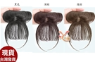 依芝鎂-W132假髮片3D補頭頂空氣韓星少量遮白髮減齡假髮片,1片售價380元