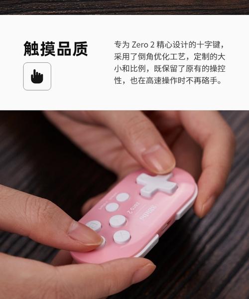 【玩樂小熊】台灣公司貨 八位堂 8bitdo Zero 2 小型輕巧藍芽手柄 支援NS PC 樹莓派 灌籃高手