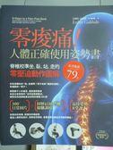 【書寶二手書T6/醫療_PIV】零痠痛!人體正確使用姿勢書_艾絲特.高克蕾