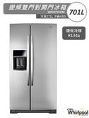 ↙0利率/贈安裝↙Whirlpool 惠而浦701L R134a 變頻雙門對開門冰箱WRS973CIDM原廠保固【南霸天電器百貨】