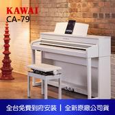 小叮噹的店 - KAWAI CA-79 88鍵 數位鋼琴 電鋼琴 CA系列 木質琴鍵 鋼琴烤漆
