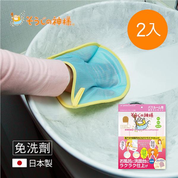 【日本神樣】掃除之神 日製免洗劑浴室專用除垢極細纖維清潔手套-2入(洗手台 鏡面 浴缸 水漬)