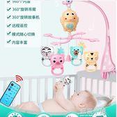 嬰兒玩具新生兒床鈴0-1歲3-6-8-12個月益智早教音樂旋轉床掛床頭QM 藍嵐