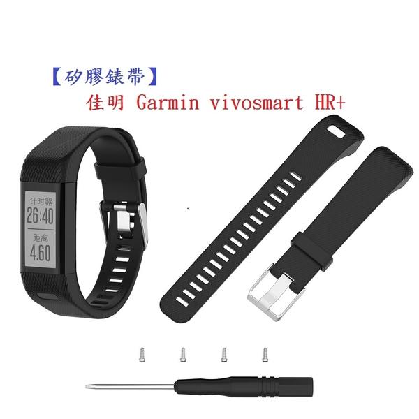 【矽膠錶帶】佳明 Garmin vivosmart HR+ 智慧 智能 20mm 手錶 替換純色 運動腕帶