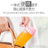 果汁機九陽榨汁機家用水果小型全自動果蔬多功能迷你便攜式果汁機榨汁杯 新北購物城