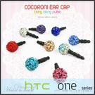 ☆球型鑽石耳機孔防塵塞/ HTC ONE MAX T6 803S/ mini M4/ M7 801e/ M8/ M9/ M9+/ ME/ E8/ E9/ E9+/ A9/ X9