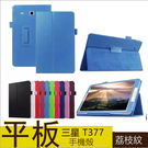 荔枝紋 三星 Galaxy Tab E ...