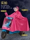 雨衣旺雨摩托車電動車雨衣成人單人電瓶車戶外騎行加大加厚男女士雨披 智慧e家