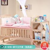 嬰兒床實木無漆多功能新生兒搖籃搖床兒童拼接大床bb床寶寶床 LX
