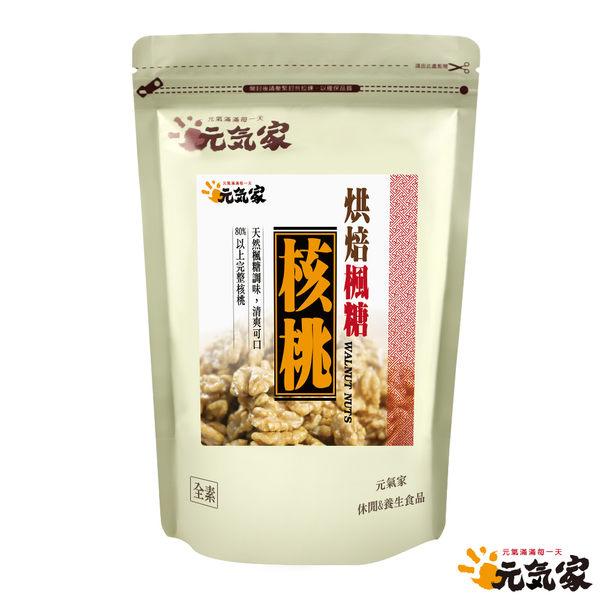 元氣家 烘焙楓糖核桃(200g)