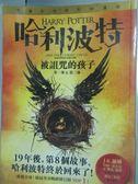 【書寶二手書T1/一般小說_LLF】哈利波特-被詛咒的孩子_J.K.羅琳