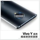 Vivo Y81 Y95 Y91 纖維 鏡頭貼 保護貼 保護膜 相機 後鏡頭 鏡頭 防刮 鏡頭保護 防爆膜