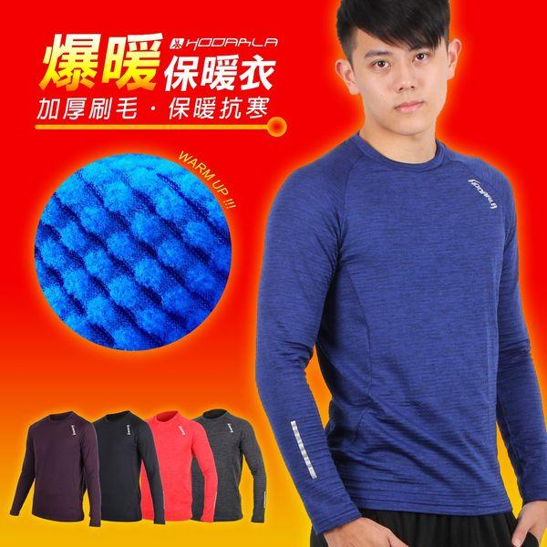 HODARLA 男爆暖長袖保暖衣-路跑 慢跑 刷毛 長袖上衣 T恤 台灣製